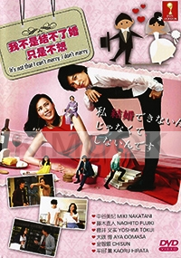 It's Not That I Can't Marry, But I Don't Want To (Japanese TV Series)