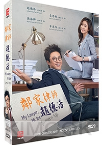 My Lawyer, Mr. Joe (Korean TV Series)